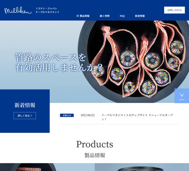 ミリケン・ジャパン合同会社